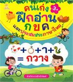 คนเก่งฝึกอ่าน กขค และประสมสระภาษาไทย (3+)