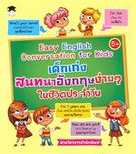 Eaay English Conversation for Kids เด็กเก่งสนทนาอังกฤษง่ายๆ ในชีวิตประจำวัน (5+)