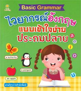 Basic Grammar ไวยากรณ์อังกฤษแบบเข้าใจง่าย ประถมปลาย
