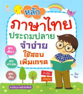 หลักภาษาไทย ประถมปลาย จำง่าย ใช้สอบเพิ่มเกรด