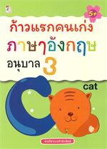 ก้าวแรกคนเก่ง ภาษาอังกฤษ อนุบาล 3 (5+)