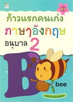 ก้าวแรกคนเก่ง ภาษาอังกฤษ อนุบาล 2 (4+)