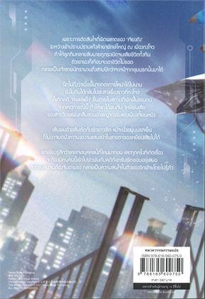 อาชาญากรรม(รัก)ในม่านเมฆ เล่ม 5