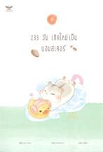 233 วัน เกิดใหม่เป็นแฮมสเตอร์ เล่ม 4 (จบ)