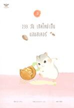 233 วัน เกิดใหม่เป็นแฮมสเตอร์ เล่ม 3