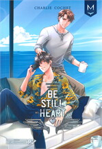 FOUR KINGS SECURITY BE STILL MY HEART เล่ม 2