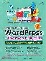 สร้างเว็บไซต์ได้เร็วและสวยด้วย WordPress+Themes & Plugins