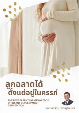 ลูกฉลาดได้ ตั้งแต่อยู่ในครรภ์
