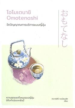 โอโมเตนาชิ Omotenashi จิตวิญญาณการบริการแบบญี่ปุ่น