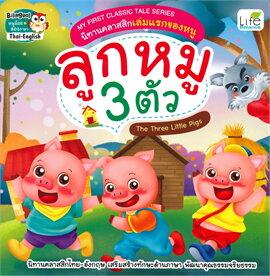 ลูกหมู 3 ตัว The Three Little Pigs