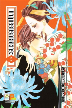 นาฏกรรมรักโยชิวาระ เล่ม 5
