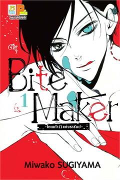 Bite Maker -?โอเมก้าแห่งราชันย์- เล่ม 1