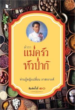 ตำราแม่ครัวหัวป่าก์ (พิมพ์ครั้งที่ 10)