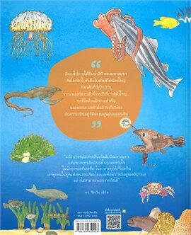 สายใยใต้สมุทร เล่า 1 ชุดสำรวจโลกและธรรมชาติ