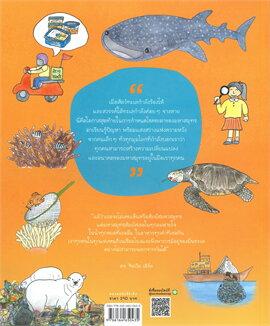 สายใยใต้สมุทร เล่ม 2 ชุดสำรวจโลกและธรรมชาติ
