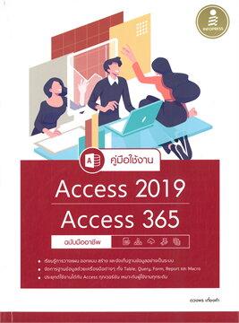 คู่มือใช้งาน Access 2019 Access 365 ฉบับมืออาชีพ