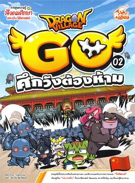 Dragon Village Go เล่ม 2 ตอน ศึกวังต้องห้าม