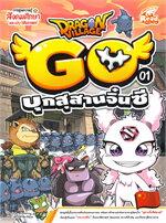 Dragon Village Go เล่ม 1 ตอน บุกสุสานจิ๋นซี