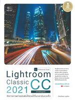 Lightroom Classic CC 2021 Professional Guide ฉบับสมบูรณ์