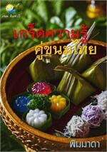 เกร็ดความรู้คู่ขนมไทย