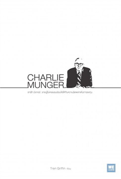CHARLIE MUNGER ชาร์ลี มังเกอร์ (Charlie Munger: The Complete Investor)