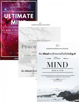 ชุดค้น Mind หาเป้าหมายที่แท้จริง Ep.1-11 (11 เล่มจบ) SET