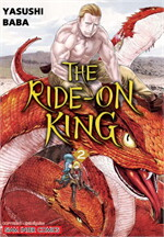 THE RIDE-ON KNG ล.2
