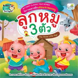 MY FIRST CLASSIC TALE SERIES นิทานคลาสสิกเล่มแรกของหนู ลูกหมู 3 ตัว The Three Little Pigs