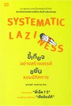 SYSTEMATIC LAZINESS ขี้เกียจอย่างสร้างสรรค์ ขยันแบบมีทิศทาง
