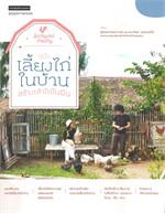 คู่มือเลี้ยงไก่ในบ้าน สร้างเล้าไก่ในฝัน
