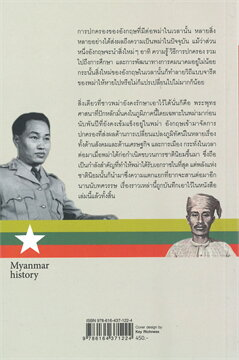 ประวัติศาสตร์พม่า : จากราชวงศ์ถึงทหารใต้เงาอำนาจนิยมที่ไม่เปลี่ยนแปลง
