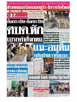 หนังสือพิมพ์ข่าวสด วันอังคารที่ 1 มิถุนายน พ.ศ. 2564