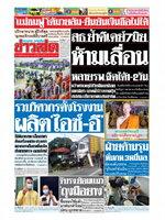 หนังสือพิมพ์ข่าวสด วันอาทิตย์ที่ 6 มิถุนายน พ.ศ. 2564