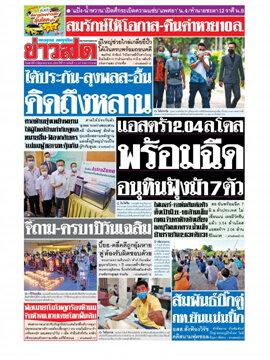 หนังสือพิมพ์ข่าวสด วันเสาร์ที่ 5 มิถุนายน พ.ศ. 2564