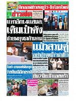 หนังสือพิมพ์ข่าวสด วันพุธที่ 2 มิถุนายน พ.ศ. 2564