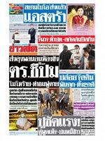 หนังสือพิมพ์ข่าวสด วันพฤหัสบดีที่ 3 มิถุนายน พ.ศ. 2564
