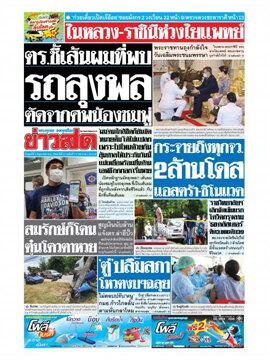 หนังสือพิมพ์ข่าวสด วันศุกร์ที่ 4 มิถุนายน พ.ศ. 2564