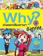 Why? เก่งออกเสียงภาษาอังกฤษ เล่ม 1 (ฟรี! CD สอนการออกเสียง)