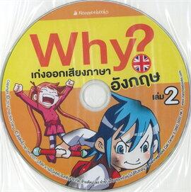 Why? เก่งออกเสียงภาษาอังกฤษ เล่ม 2 (ฟรี! CD สอนการออกเสียง)