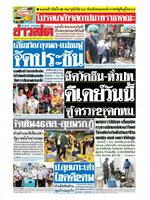 หนังสือพิมพ์ข่าวสด วันจันทร์ที่ 7 มิถุนายน พ.ศ. 2564