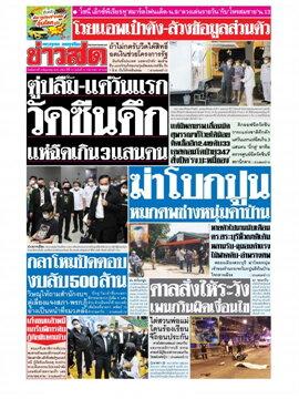 หนังสือพิมพ์ข่าวสด วันอังคารที่ 8 มิถุนายน พ.ศ. 2564