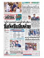 หนังสือพิมพ์มติชน วันศุกร์ที่ 4 มิถุนายน พ.ศ. 2564