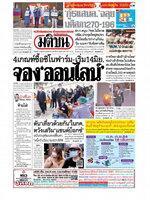 หนังสือพิมพ์มติชน วันศุกร์ที่ 11 มิถุนายน พ.ศ. 2564