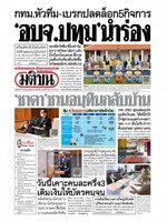 หนังสือพิมพ์มติชน วันอังคารที่ 1 มิถุนายน พ.ศ. 2564