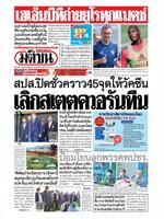 หนังสือพิมพ์มติชน วันเสาร์ที่ 12 มิถุนายน พ.ศ. 2564