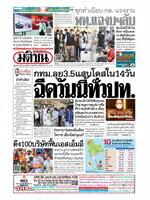 หนังสือพิมพ์มติชน วันจันทร์ที่ 7 มิถุนายน พ.ศ. 2564