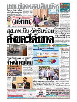 หนังสือพิมพ์มติชน วันพุธที่ 9 มิถุนายน พ.ศ. 2564
