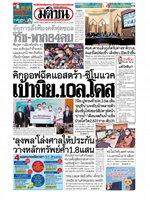 หนังสือพิมพ์มติชน วันเสาร์ที่ 5 มิถุนายน พ.ศ. 2564