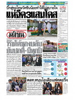 หนังสือพิมพ์มติชน วันอังคารที่ 8 มิถุนายน พ.ศ. 2564