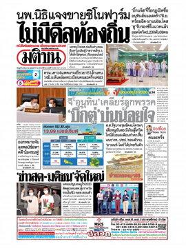 หนังสือพิมพ์มติชน วันพุธที่ 2 มิถุนายน พ.ศ. 2564